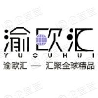 重庆渝欧跨境电子商务股份有限公司