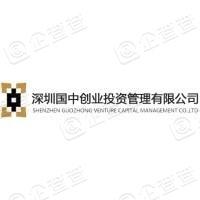 深圳国中创业投资管理有限公司