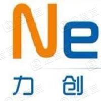 深圳市力创信息科技有限公司