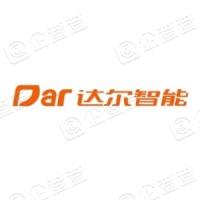 安徽达尔智能控制系统股份有限公司