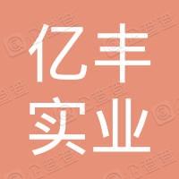 安顺市亿丰实业发展有限公司