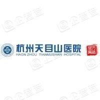 杭州天目山医院有限公司