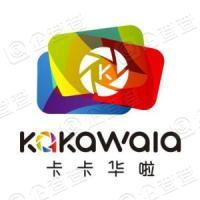 卡卡华啦电子商务(深圳)有限公司