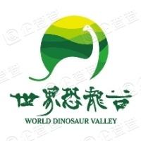 云南世界恐龙谷旅游股份有限公司