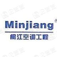 浙江闽江数码中央空调工程有限公司