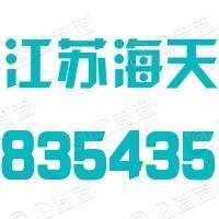 江苏海天微电子股份有限公司