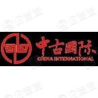 深圳市中古国际拍卖有限公司