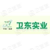 福建卫东环保股份有限公司