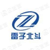 湖南省雷子北斗科技有限公司