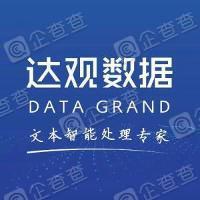 达而观信息科技(上海)有限公司
