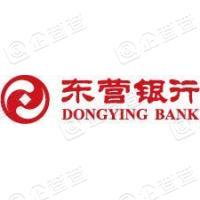 东营银行股份有限公司