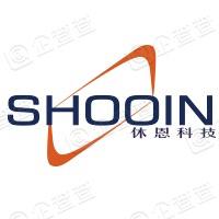 北京休恩博得科技股份有限公司