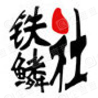 广州铁鳞社动漫设计有限公司