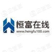 深圳恒富在线互联网金融服务有限公司