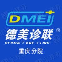 重庆市渝中区德美诊联锐丽医疗美容诊所有限公司