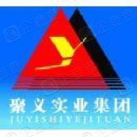 山西聚义实业集团股份有限公司
