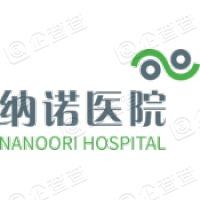 上海纳诺医院有限公司