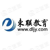 内蒙古东联教育科技集团股份有限公司