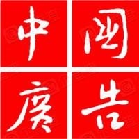 《中国广告》杂志社有限公司