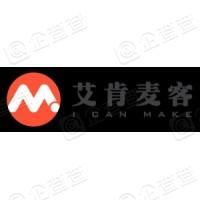深圳市艾肯麦客科技有限公司