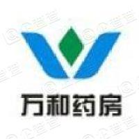 重庆市万和药房连锁有限公司渝北区雅苑路店