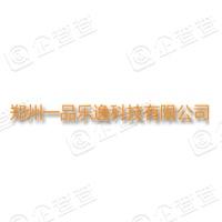郑州一品乐逸科技有限公司