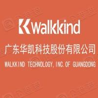 广东华凯科技股份有限公司