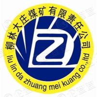 山西柳林大庄焦煤有限责任公司