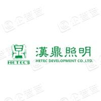 深圳汉鼎绿能股份有限公司