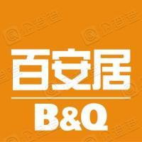 重庆百安居装饰建材有限公司