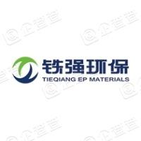 铁法煤业集团铁强环保材料股份有限公司