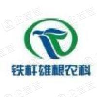 河南省铁杆雄根农业科技有限公司