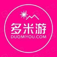 芜湖市多米联国际旅行社有限公司