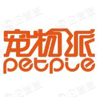 北京宠物派科技有限公司