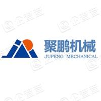 唐山市聚鹏机械设备有限公司
