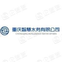 重庆智慧水务有限公司