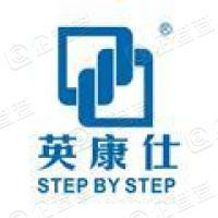 深圳市英康仕电子有限公司