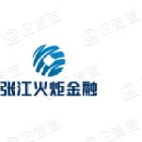 上海张江火炬创业投资有限公司