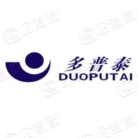重庆多普泰制药股份有限公司