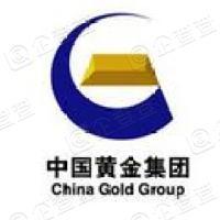 中国黄金集团有限公司