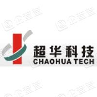 广东超华科技股份有限公司