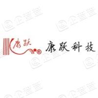 康跃科技股份有限公司