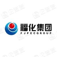 福建石油化工集团有限责任公司