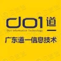 广东道一信息技术股份有限公司