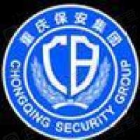 重庆保安集团有限责任公司