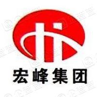 中交建宏峰集团有限公司