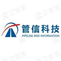 中山管信科技股份有限公司