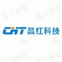 深圳市昌红科技股份有限公司