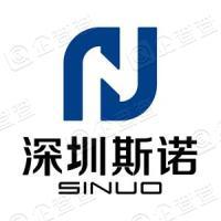 深圳市斯诺实业发展有限公司