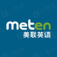 深圳市美联国际教育有限公司